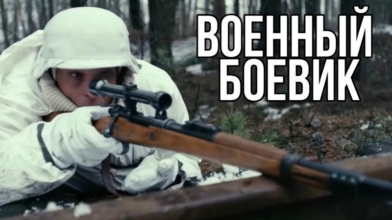 ВОЕННЫЙ БОЕВИК Снег и пепел РУССКИЕ БОЕВИКИ ФИЛЬМЫ ПРО ВОЙНУ КИНО