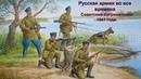 Выставка военной миниатюры «Русская армия во все времена». Советские пограничники 1941 года.