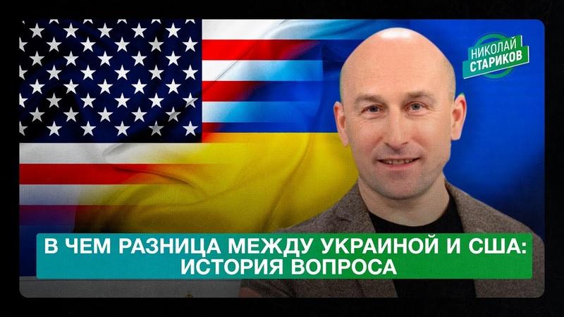 В чем разница между Украиной и США история вопроса (Николай Стариков)