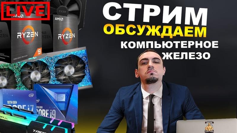 ✅Дефицит чипов до 2022 года по словам TSMC Да и по ПЯТНИЦА ЧИЛИМ