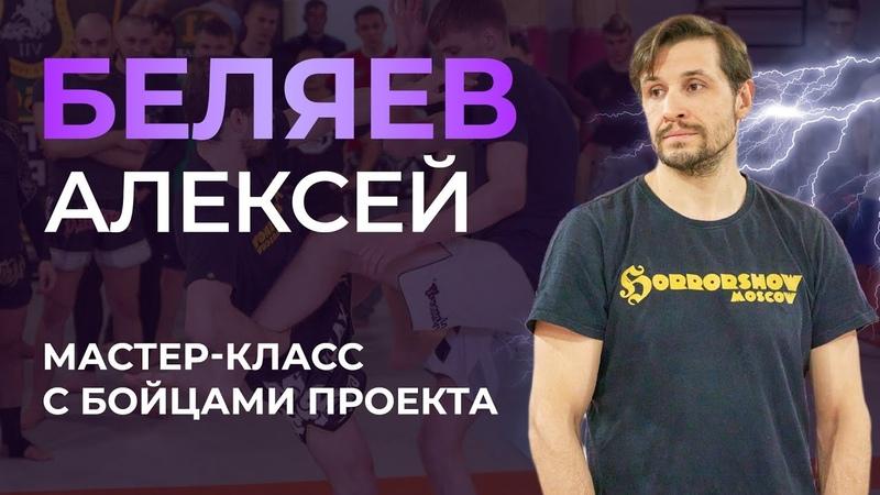 Мастер-класс по ударке от Алексея Беляева для бойцов Кубка св. Георгия VII