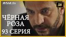 Чёрная роза 93 серия Русский субтитр