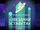 Bookчеллендж Звездная эстафета ЦДБ ВЫЗОВ ПРИНЯТ