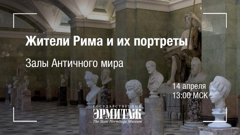 Премьера Жители Рима и их портреты Залы Античного мира