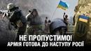 Чи готова армія до наступу / Чи піде Росія ва-банк Невигадані історії