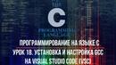 Программирование на языке С. Урок 18. Установка и настройка GCC на Visual Studio Code