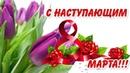 С НАСТУПАЮЩИМ, ДЕВЧОНКИ - `ТЫ САМАЯ_ КРАСИВАЯ!` Супер песня к 8 Марта!!