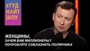 Валерий Жидков о женщинах, которые гоняются за миллионерами - ГудНайтШоу Квартал 95