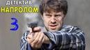 Отличный фильм про одиночку Агент особого назначения Напролом Русские детективы
