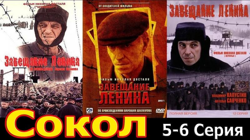 5 6 Серия 3 ЧАСТЬ Сокол Завещание Ленина Суровый фильм про Сталинский режим Русские детективы