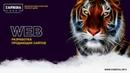 Создание сайта, лендинга, интернет-магазина под ключ. ZAMEDIA - маркетинговое агентство в РФ и СНГ