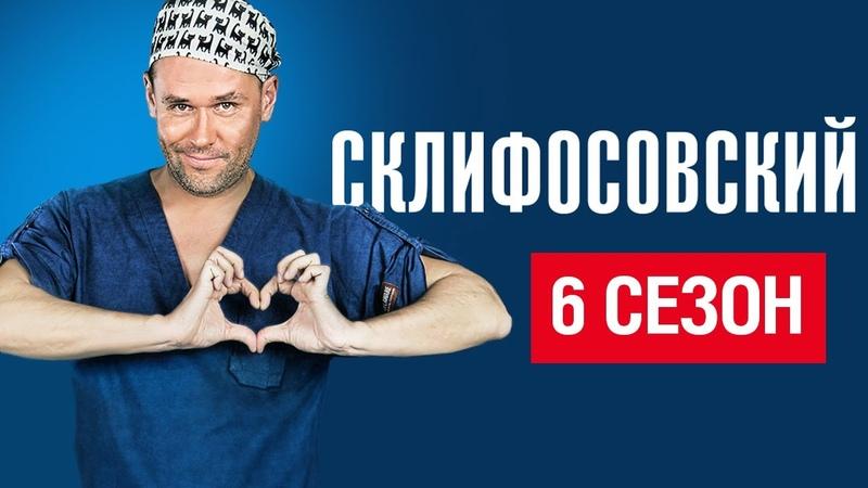 Медицинская мелодрама СКЛИФОСОВСКИЙ 6 сезон 1 8 серии подряд