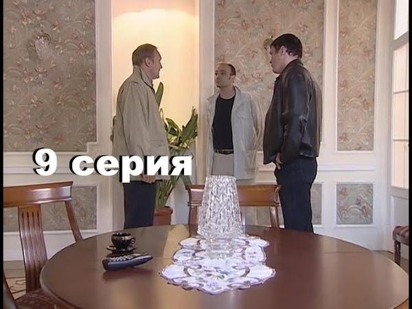 Бандитский Петербург Фильм 7 Передел 2005г 9 серия
