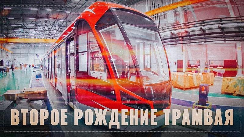 Свершилось Второе рождение трамвая в России чиновники прозрели
