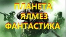 ⚡⚡⚡ ПЛАНЕТА ЯЛМЕЗ космическая фантастика Ведагор
