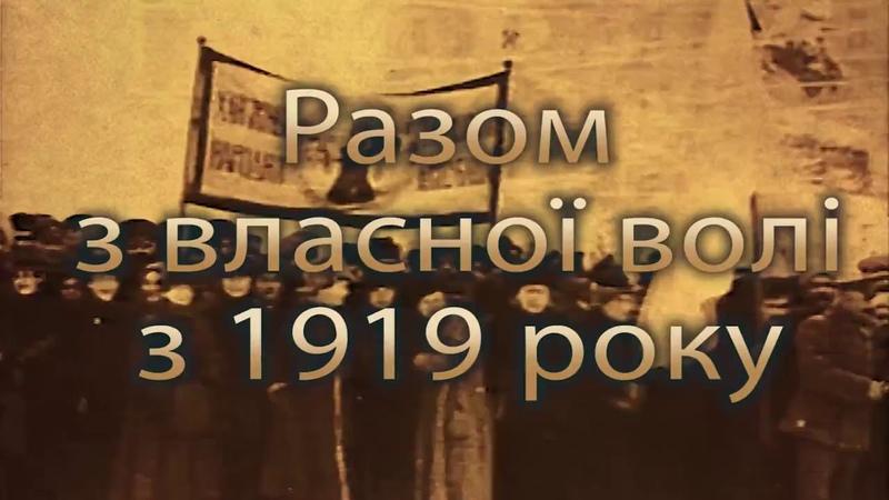 Разом з власної волі з 1919 року Український інститут національної пам'яті до Дня Соборності України
