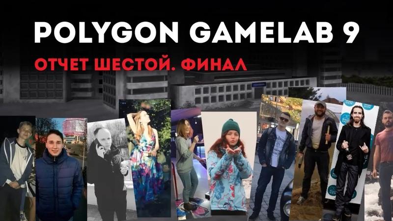 Как мы делаем игры. Отчет 6 Polygon Gamelab 9