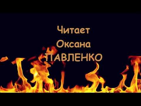 Громкие чтения Чернобыль-35. Читает Павленко О. М.