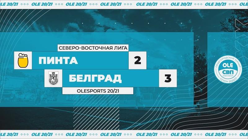«Пинта» - «Белград» - 23. Обзор матча