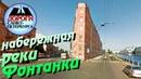 Санкт Петербург. Набережная реки Фонтанки.