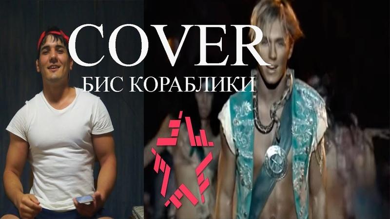 Cover Песня группы Бис кораблики Cover Aýdymy topar Бис кораблики Isa Garajaev