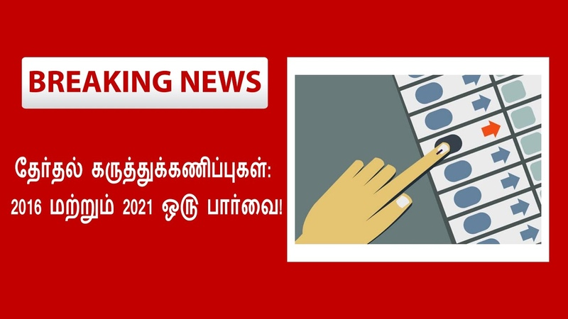 Tamil Nadu Election 2021 TN Election 2021 Survey Results Election 2021 Election Breaking News