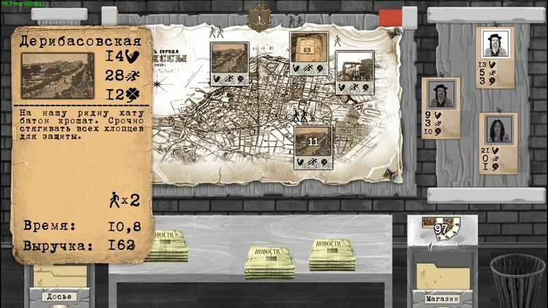 BANDESSA trailer GameDеv Open Cup Odessa GameJam 2018