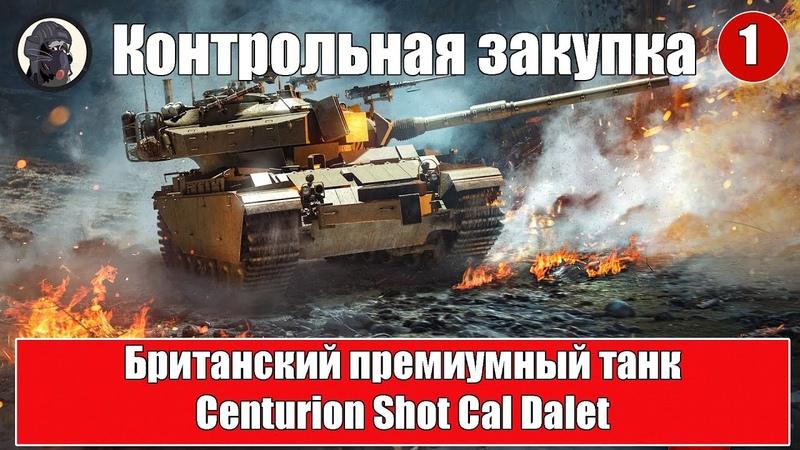 Контрольная закупка 1 Centurion Shot Cal Dalet War Thunder