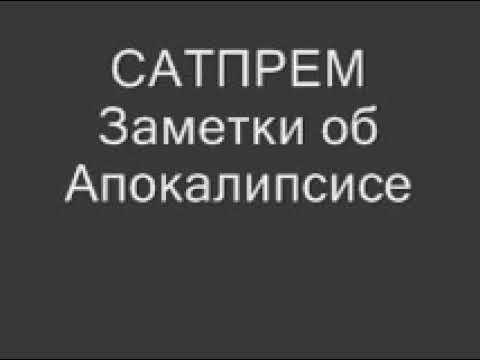 Сатпрем Заметки об Апокалипсе
