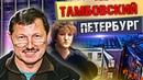Тамбовский Петербург. Линия защиты @Центральное Телевидение