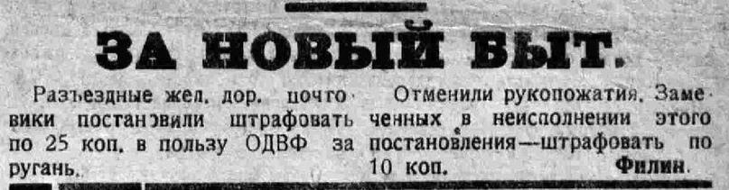 Власть труда. 1924. 13 апр. (№ 86)