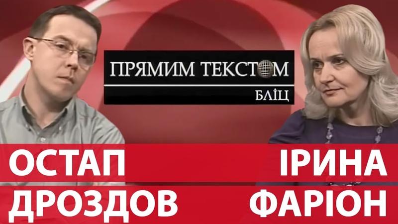 ❗РЕТРО❗ 21 02 2012 Ірина Фаріон програма Прямим текстом Бліц у Міжнародний день рідної мови