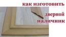 Как изготовить дверной наличник. How to made door trim.