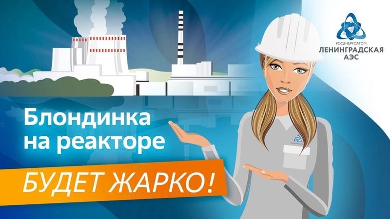 Экскурсия по Ленинградской атомной станции ЛАЭС реактор ВВЭР 1200 пункт управления градирни