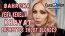 Болтливый МЭЙК/ РЕАКЦИЯ Bahroma, VERA KEKELIA, KHAYAT, Brunettes Shoot Blondes/ Евровидение2019