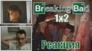 Во все тяжкие Реакция 1 сезон 2 серия Breaking Bad 1x2 REACTION