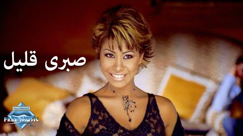 Shirene Sabry 2alil Music Video شيرين صبري قليل فيديو كليب