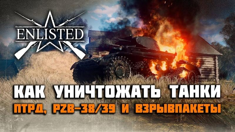 Enlisted. Как уничтожать танки. Противотанковые ружья ПТРД, ПТРС, PZB-3839