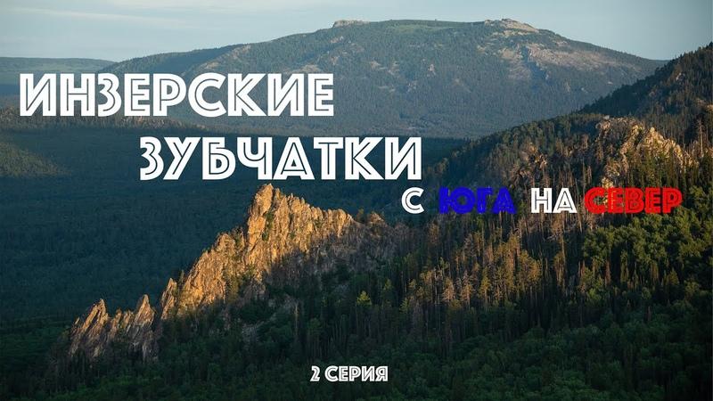 4(К) Кросс-поход Столбища - Инзерские Зубчатки (полный траверс) - 2 серия