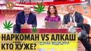 Легализация марихуаны в Украине травокур и алкаш на ток-шоу – Дизель Шоу 2019 ЮМОР ICTV