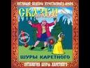 Золушка Шура Каретный