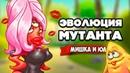 ЭВОЛЮЦИЯ МУТАНТА - ГОРЯЧАЯ ШТУЧКА и БОСС ПЕРДУН ♦ Teratopia 3