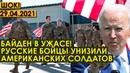 СРОЧНО! 29.04.21 Россия наносит удар по ШТАТАМ! Американская армия поголовно обделались из-за России