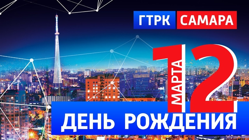 Самарское телевидение сегодня отмечает свой День рождения