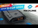 Обзор NEOLINE X-COP 6000 l 6000c l 6000d