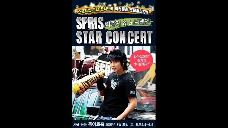 2007.02.14 Spris_Star Concert [CF] 60s