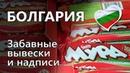 Забавные вывески, надписи и товары в магазинах Болгарии