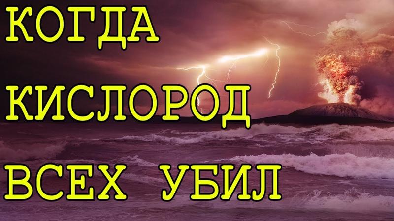 Архей Протерозой и Эдиакарская Биота