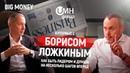 Борис Ложкин. Как быть лидером и думать на несколько шагов вперед Big Money 5