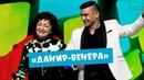 Данир Сабиров Венера Ганиева - Данир-Венера ͡° ͜ʖ ͡° Юбилейный концерт